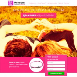 amorem2_view