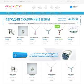 skazka_view